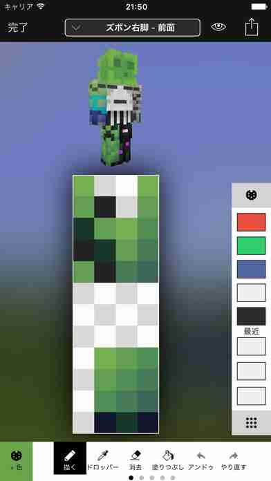 Minecraft Skin Studio Encore - Official Skins Creator for Minecraft PC & Pocket Edition