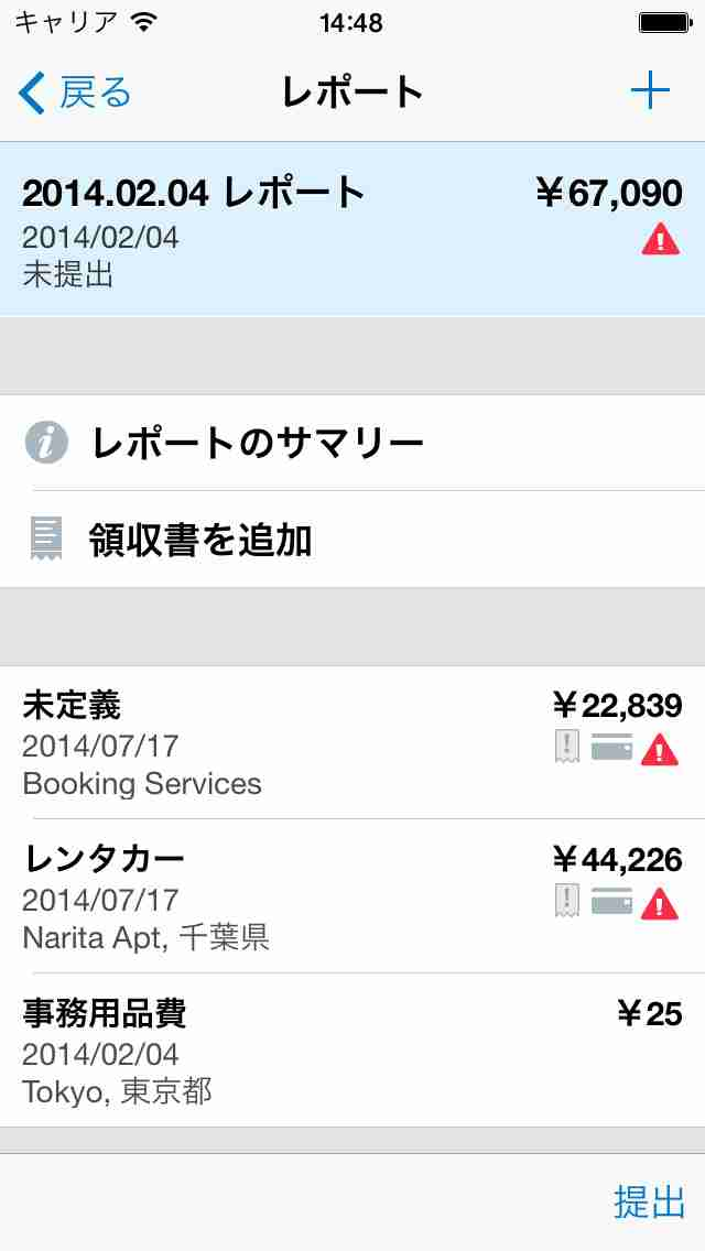 Concur - Travel, Receipts, Expense Reportsのスクリーンショット - 1