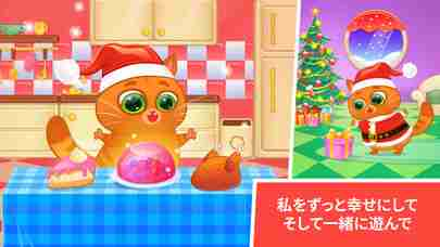 Bubbu – My Virtual Pet – 仮想ペット