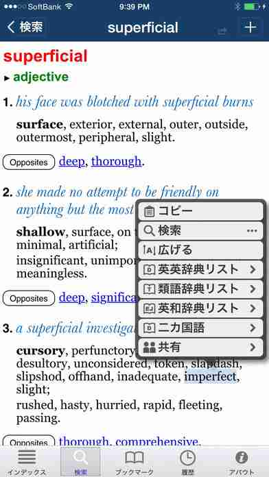 オックスフォード類語辞典 Oxford Thesaurus of English (OTE powered by UniDict®)