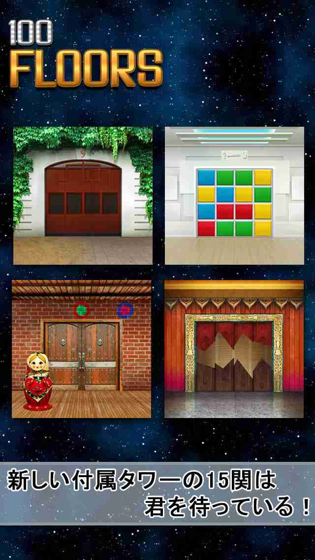 脱出ゲーム100 Floors - room escape game -