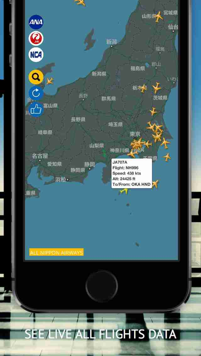 Air JP FREE : Flight Tracker & Radar for All Nippon, Japan Airlines, Nippon Cargoのスクリーンショット - 1