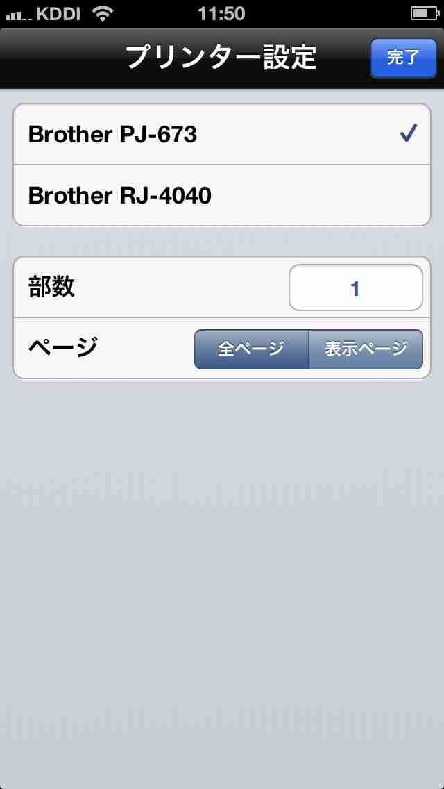 Mobile Print for brotherのスクリーンショット - 4