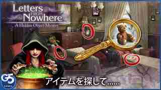 Letters From Nowhere® : A Hidden Object Mysteryのスクリーンショット - 6