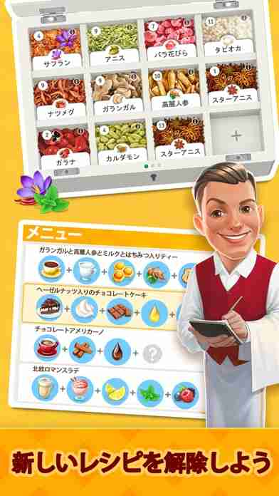 My Cafe: Recipes & Storiesのスクリーンショット - 16
