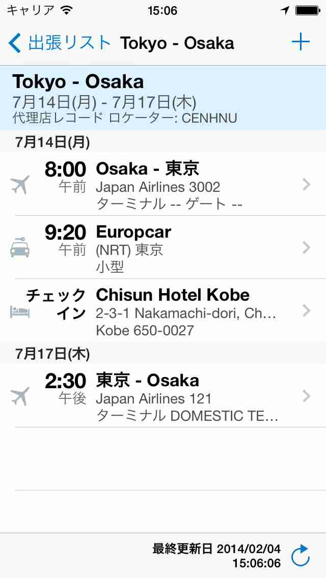 Concur - Travel, Receipts, Expense Reportsのスクリーンショット - 2