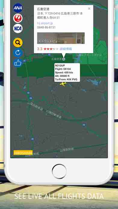 Air JP FREE : Flight Tracker & Radar for All Nippon, Japan Airlines, Nippon Cargoのスクリーンショット - 2