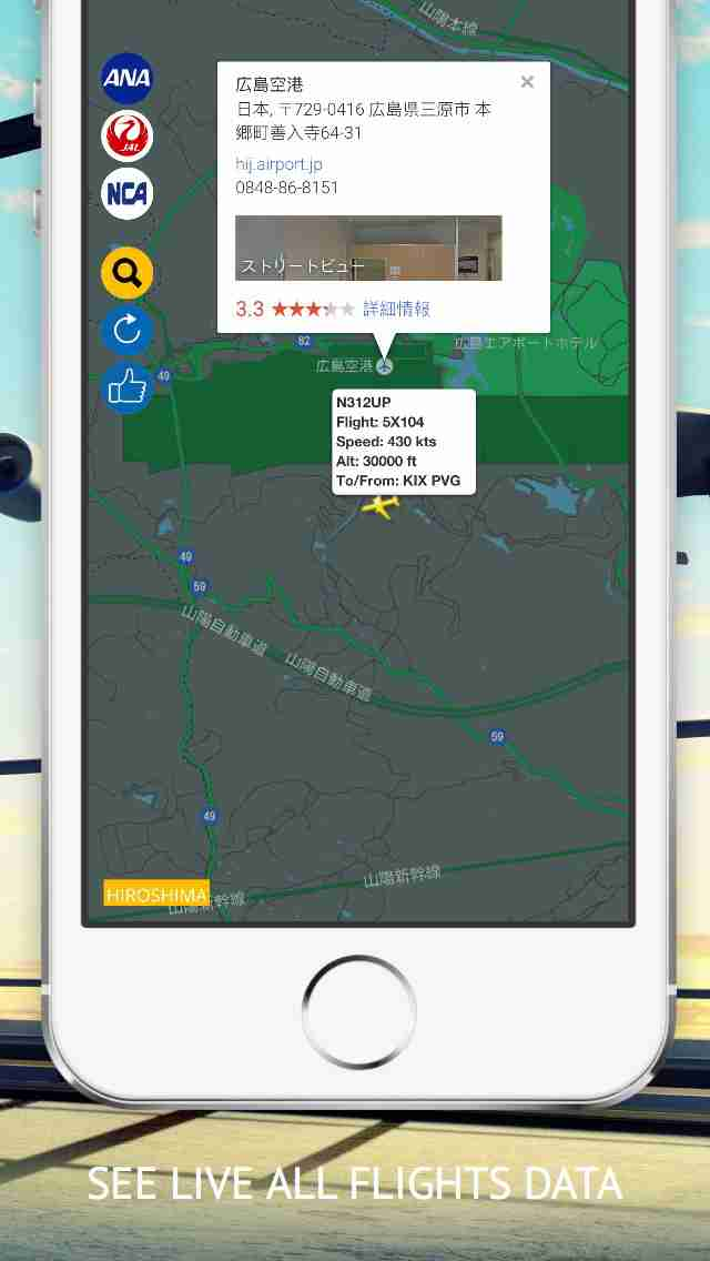 Air JP FREE : Flight Tracker & Radar for All Nippon, Japan Airlines, Nippon Cargoのスクリーンショット - 4
