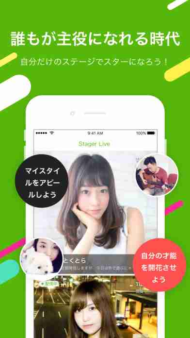 iPhone/iPad Stager Live -ライ...