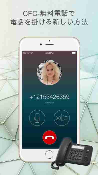 Free Phone Calls and SMS Texting with CallsFreeCallsのスクリーンショット - 8