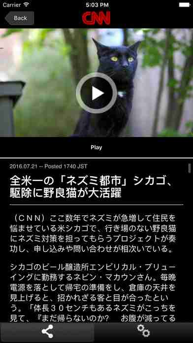 CNN.co.jp App for iPhone/iPadのスクリーンショット - 6
