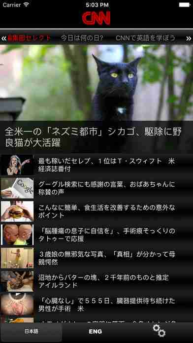 CNN.co.jp App for iPhone/iPadのスクリーンショット - 7
