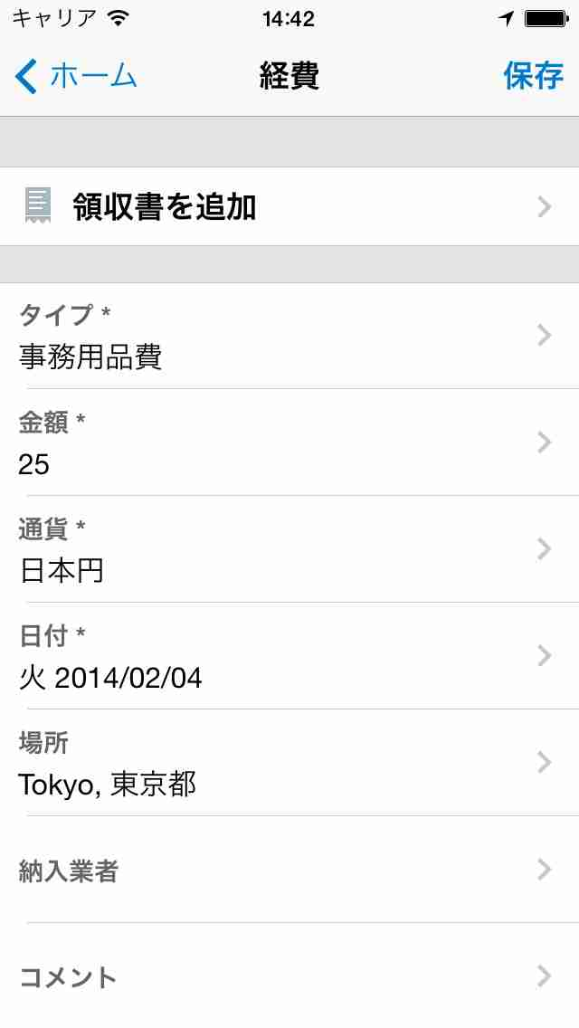 Concur - Travel, Receipts, Expense Reportsのスクリーンショット - 5