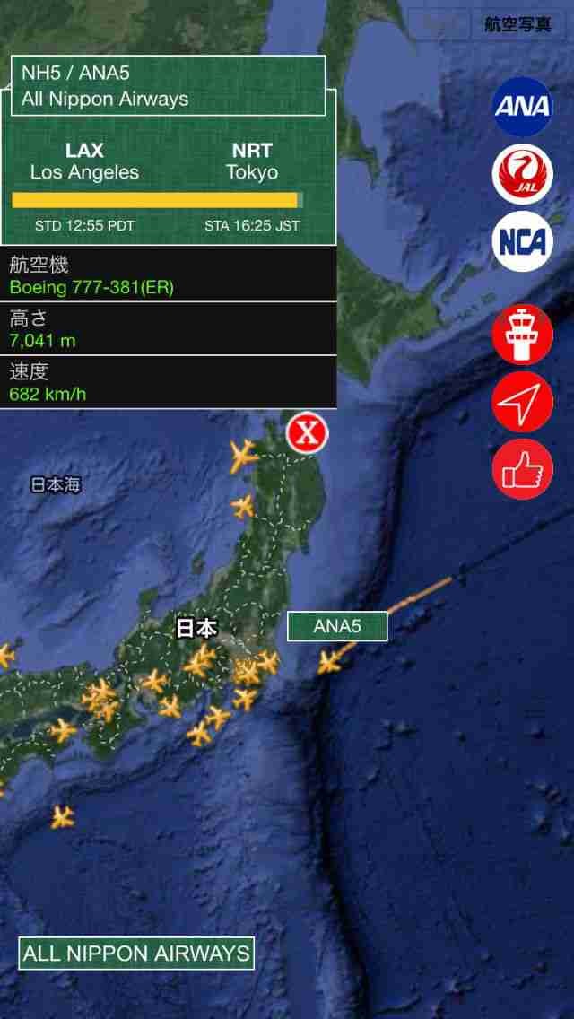 Air JP PRO : All Nippon, Japan Airlines, Nippon Cargo Flight Tracker & Radarのスクリーンショット - 8