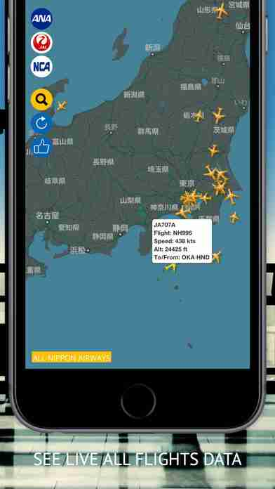 Air JP FREE : Flight Tracker & Radar for All Nippon, Japan Airlines, Nippon Cargoのスクリーンショット - 8