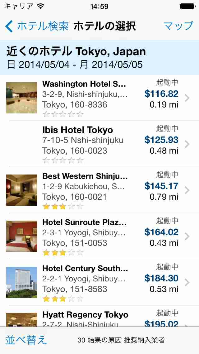 Concur - Travel, Receipts, Expense Reportsのスクリーンショット - 7