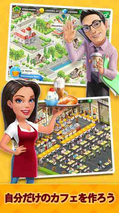 My Cafe: Recipes & Storiesのスクリーンショット - 32