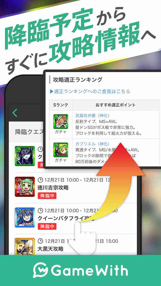 With ゲーム Online Game
